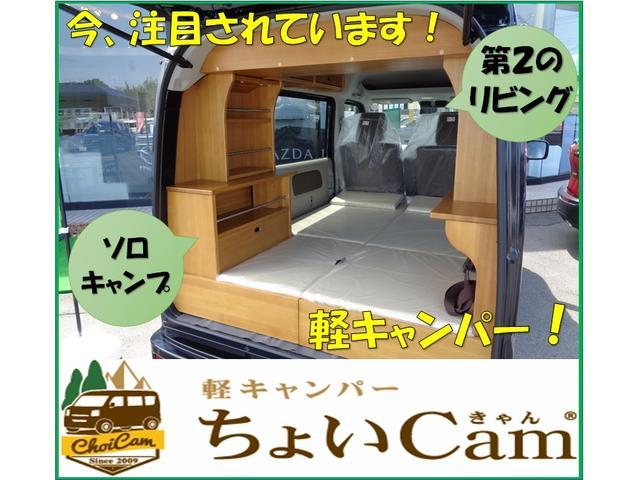 ちょいCam正規取扱店!展示車ございます!ソロキャンプ!第二のリビング!さまざまな場面で活躍します!