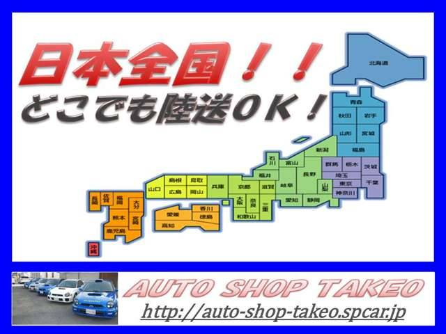 全国販売対応しております!遠方の方で気になるお車があればまずはお問い合わせ下さい!