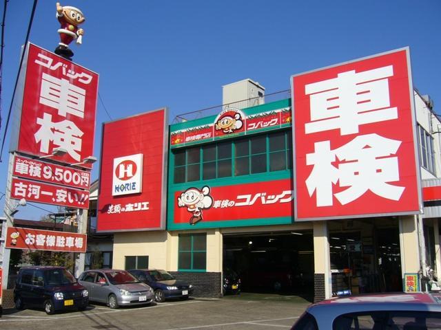 (株)ホリエオート 古河本店(4枚目)