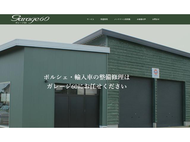 garage60/ガレージ60