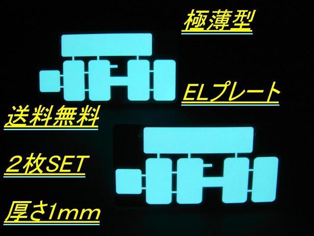 ★送料無料(定形外)⇒字光式ELプレート12V用 日本語取説付 ¥3,240円★