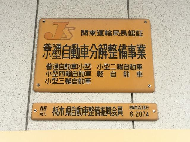 当社は国で定められた認証工場となります。安全のためには点検も受けましょう!