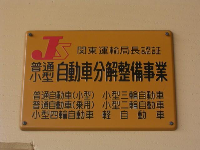 (有)美山自動車商会(3枚目)
