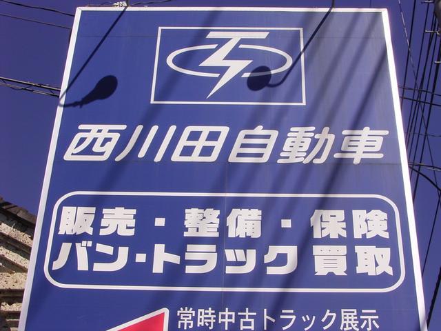 有限会社 西川田自動車