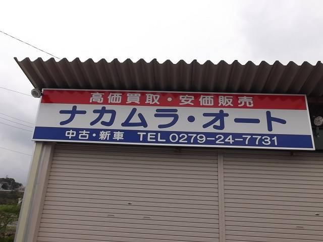ナカムラ・オート(0枚目)