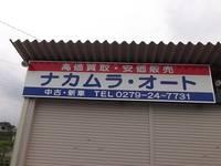 ナカムラ・オート