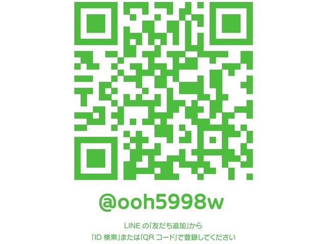 LINEでお問い合わせが可能です!QRコード、またはID検索で友だち登録お願いします。