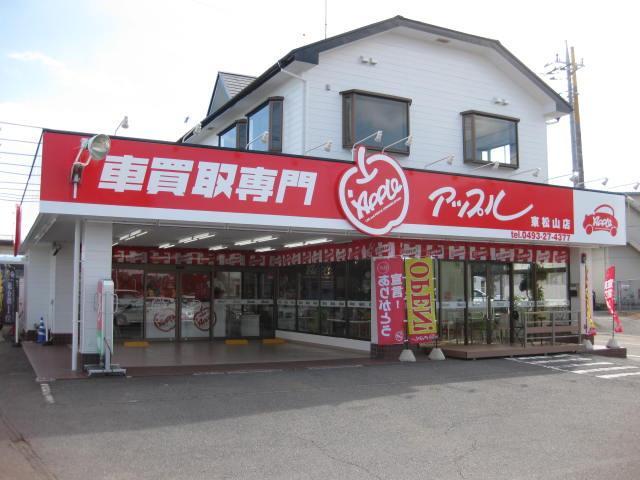 アップル東松山店(2枚目)