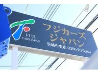 (株)フジカーズジャパン 茨城中央店 SUV・クロカン