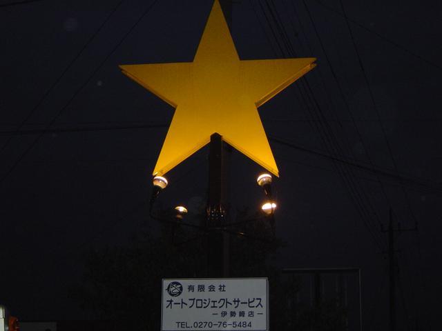 ☆伊勢崎店☆