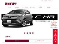 栃木トヨタ自動車(株)U−Carインターパーク店 (旧くるめーとインターパーク店)