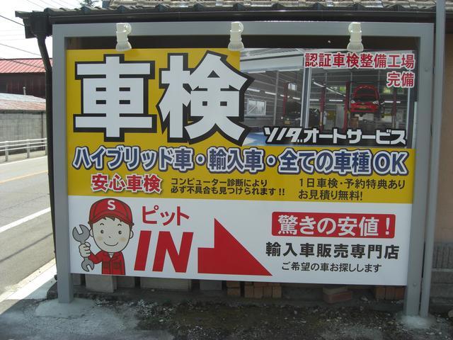 (株)ソノダオートサービス(2枚目)