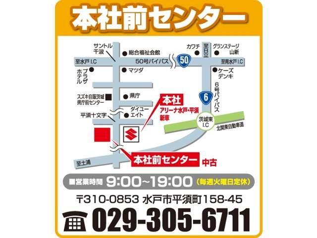 (株)スズキ自販茨城 本社前センター(3枚目)