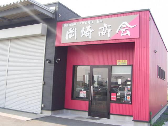 岡崎商会(5枚目)