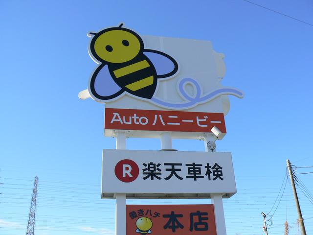 (株)Autoハニービー 本店