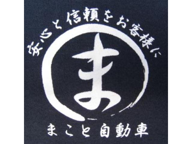 株式会社 まこと自動車(5枚目)