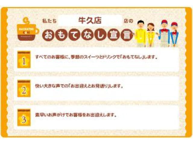 茨城ダイハツ販売(株)牛久店(2枚目)