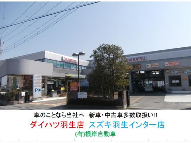 ダイハツ羽生店 (有)根岸自動車 本社ショールーム
