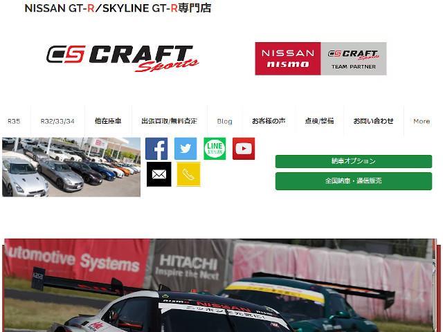 CRAFT SPORTS (クラフトスポーツ) GT-R専門店(1枚目)