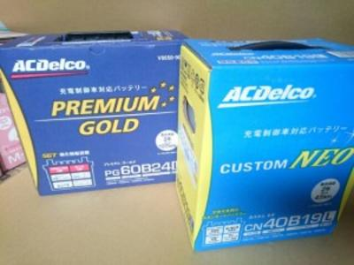 高性能バッテリー ACデルコ取り扱い。
