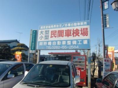 車検はTOKIZAKIへ!