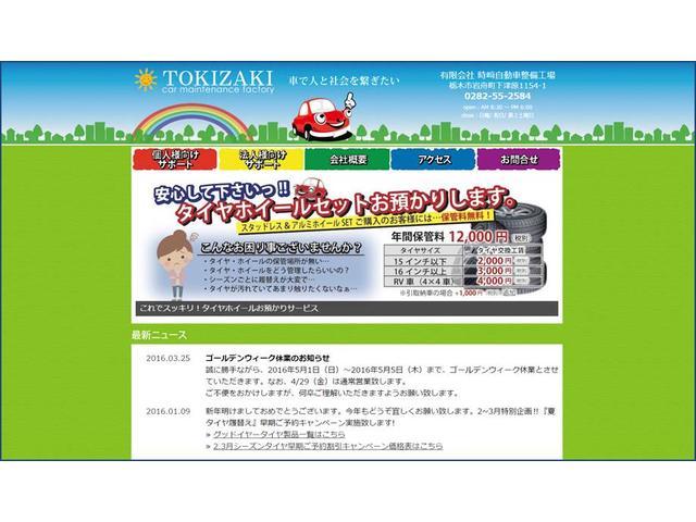当社HPも是非ご覧下さい⇒http://tokizaki.jp/