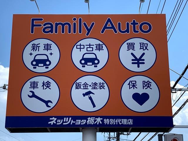ファミリーオート販売(有)(1枚目)