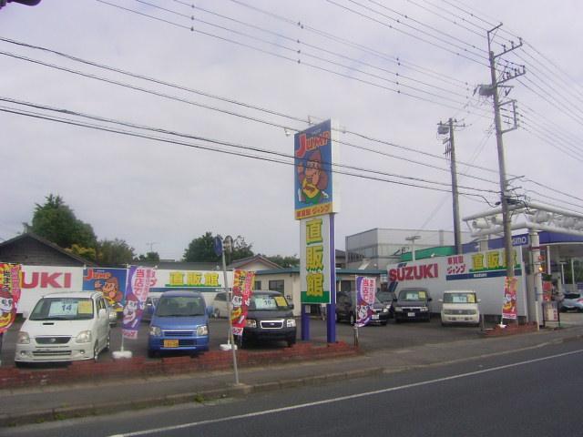 [茨城県]ジャンプ直販館