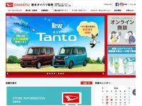 栃木ダイハツ販売(株)足利店