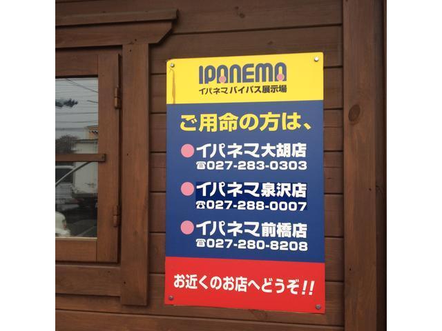 (株)イパネマ バイパス店(3枚目)