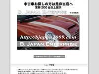ビージャパン・エンタープライズ(株)