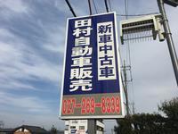 田村自動車販売