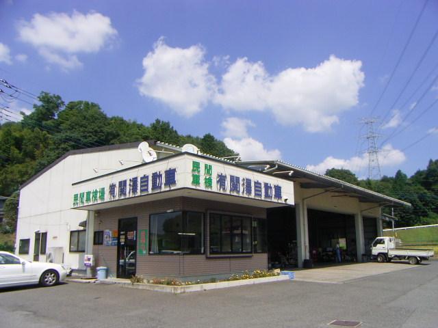 有限会社 関澤自動車(1枚目)