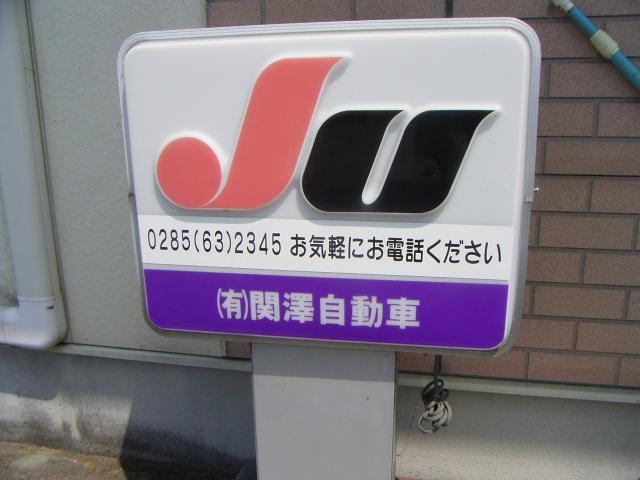 有限会社 関澤自動車(5枚目)