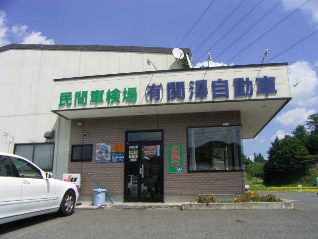 有限会社 関澤自動車(6枚目)