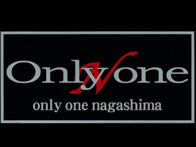 オンリーワン ナガシマ