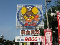 チューブ行田店 中部自動車販売(株)