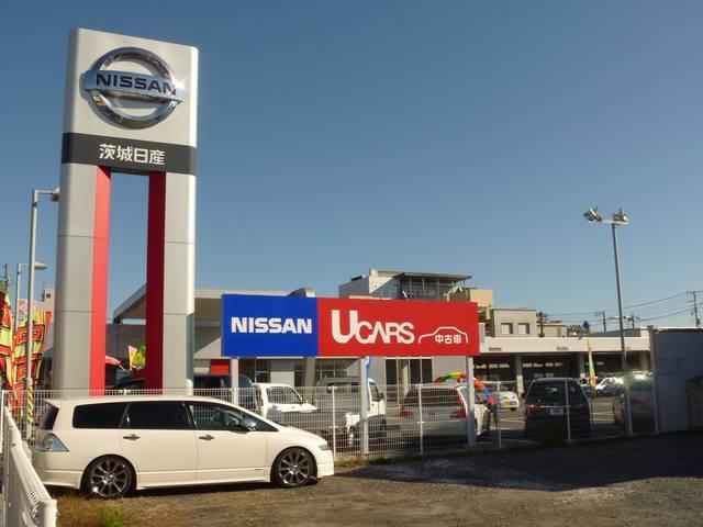 「茨城県」の中古車販売店「茨城日産自動車(株)U-Cars土浦」