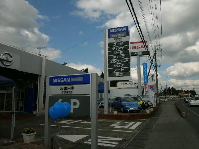 栃木日産自動車販売株式会社 那須塩原店(2枚目)