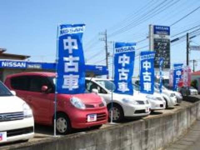 茨城日産自動車(株)U-Cars石岡玉里店