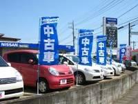 茨城日産自動車(株)U−Cars石岡玉里店