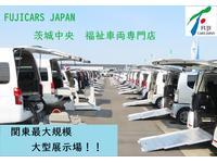 (株)フジカーズジャパン 茨城中央店 1BOX・福祉車両