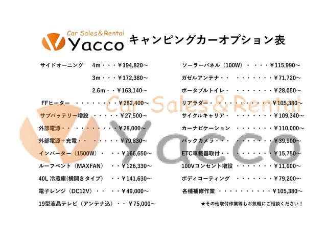 Car Sales yacco 守谷店 キャンピングカー レクサス 専門