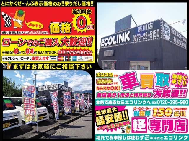 総額39.8万円以下専門 (株)エコリンク 渋川店(4枚目)