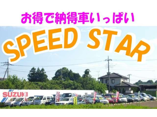 スピードスター(1枚目)