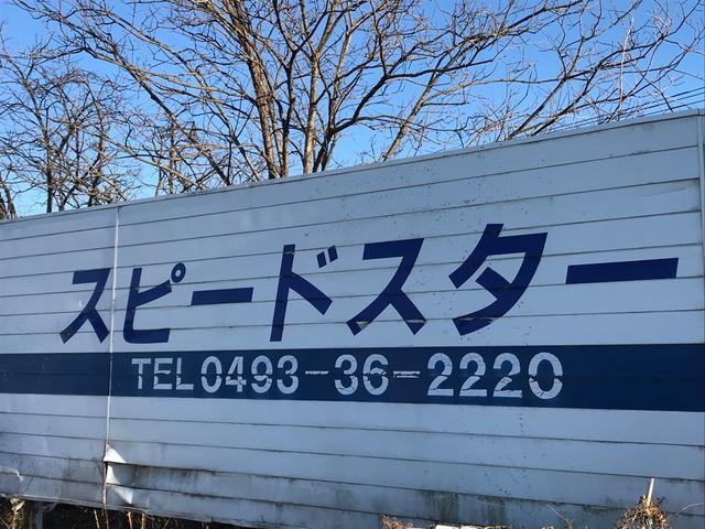 熊谷市のスピードスターです。お車の事ならお任せ下さい。