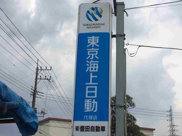 有限会社 豊田自動車(2枚目)