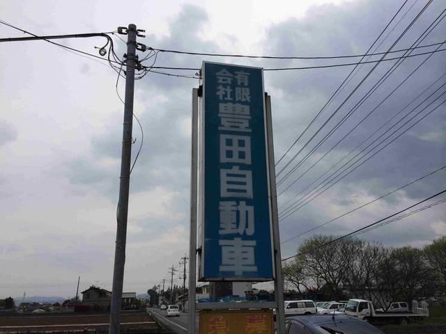 有限会社 豊田自動車(4枚目)