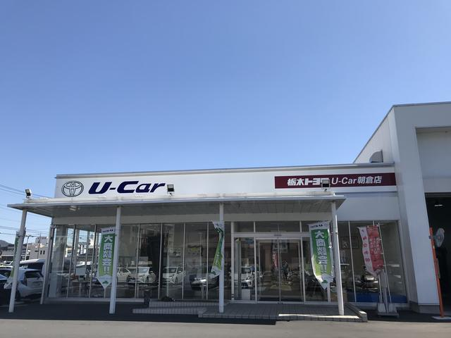栃木トヨタ自動車(株)U-Car朝倉店(2枚目)