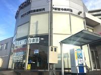 東日本三菱自動車販売 宇都宮今泉店